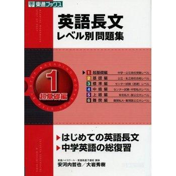 英語長文レベル別問題集①.jpg
