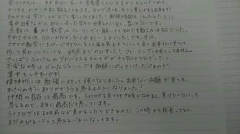 ゆうこさん感想2.jpg